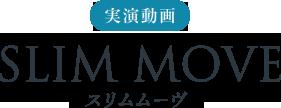 実演動画 SLIM MOVE スリムムーヴ