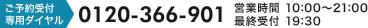 ご予約受付専用ダイヤル:0120-366-901 営業時間:10:00~21:00 最終受付:19:30 定休日 火曜日